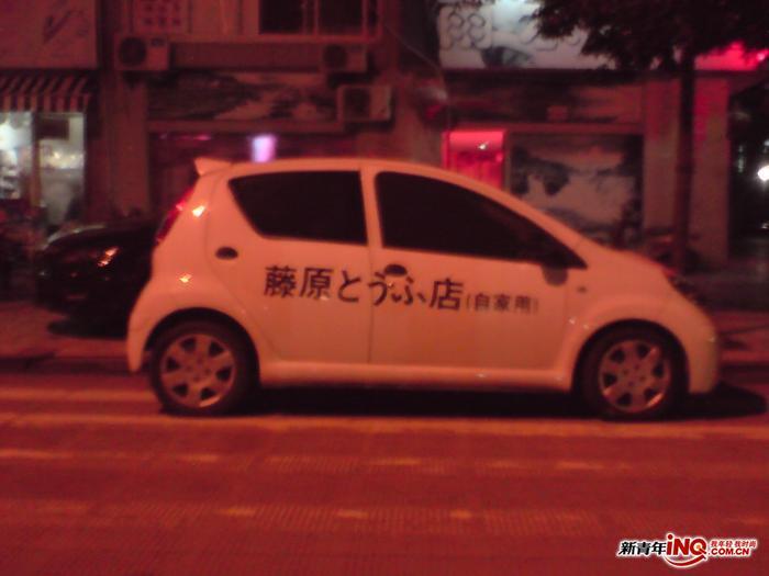 路遇藤原豆腐店(自家用)的车